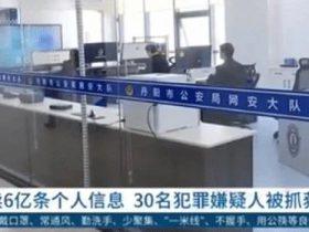 警方抓获30人涉及贩卖6亿条个人信息通过区块链虚拟货币获利800余万