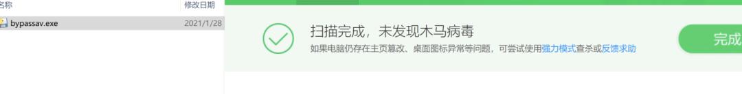免杀  -  shellcode简单混淆BypassAv