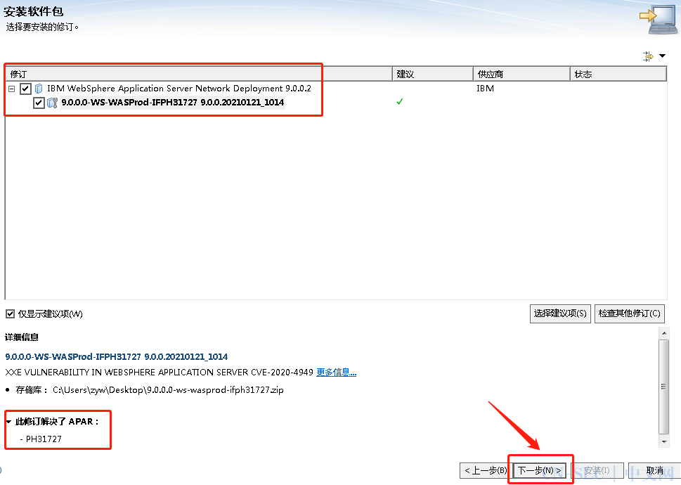 【漏洞通告】IBM WebSphere 外部实体注入漏洞 (CVE-2020-4949)