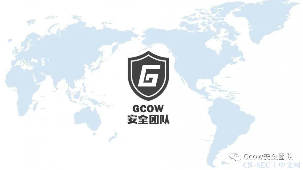 2020年Gcow安全团队文章总结