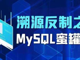 溯源反制之MySQL蜜罐研究