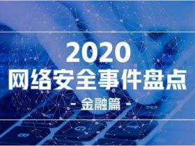 年度盘点 | 2020重大网络安全事件 · 金融篇