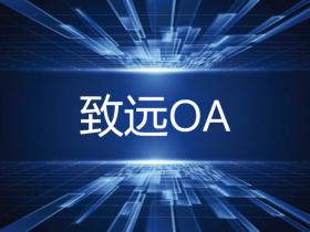 致远OA 文件上传漏洞