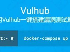 Vulhub获取+使用指南