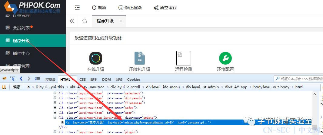 PHPOK 5.4.305后台远程更新导致getshell