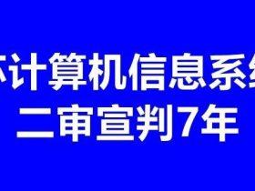 【安全圈】因对工作调整不满,链家一员工删除公司 9 TB数据:被判7年