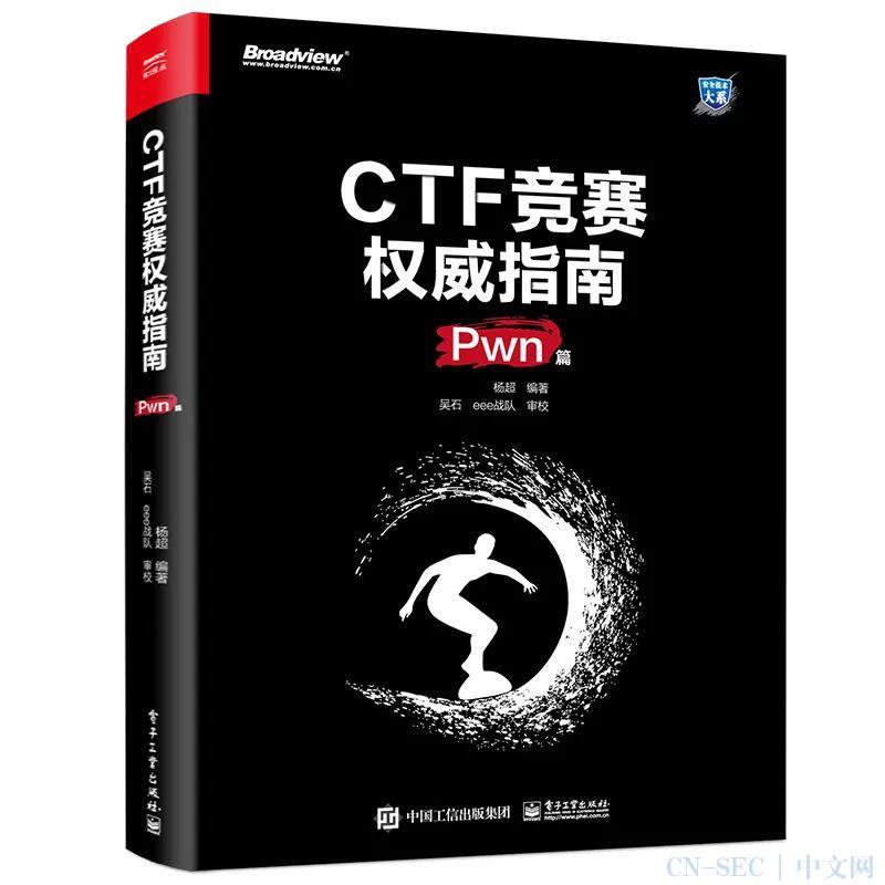 [送书]从CTF Pwn的著作中悟透各类漏洞利用技术
