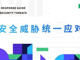 《2020企业安全威胁统一应对指南》正式发布 | FreeBuf咨询