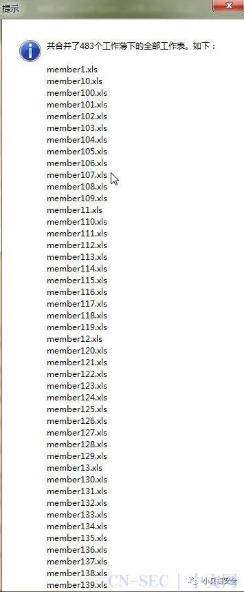 多xls文件批量处理总结