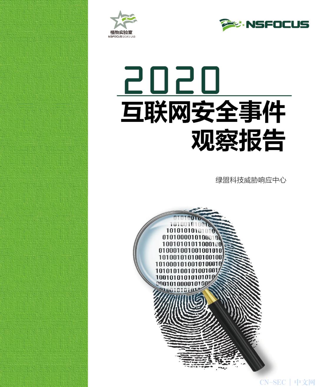 报告发布 | 2020年81748例互联网安全事件回顾分析