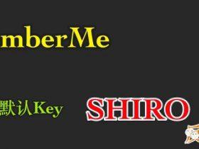 记一次shiro反序列化漏洞getshell