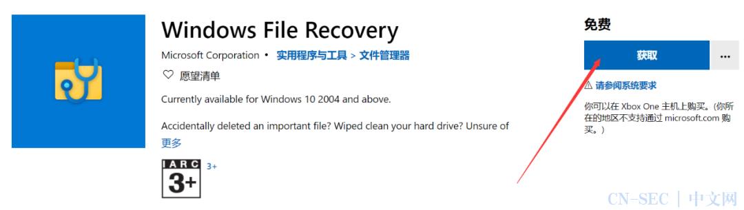 微软发布免费的文件恢复工具