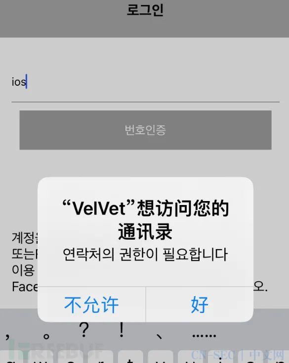 VelVet病毒分析报告:针对韩国用户的iOS应用