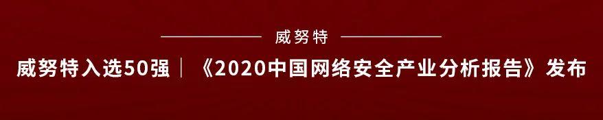 2020全球工控安全事件大盘点