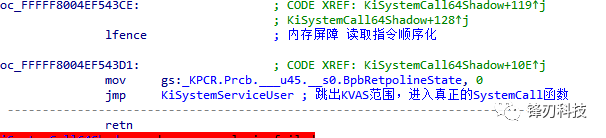 Win10内核之系统调用原理--从KPTI 缓解措施至内核函数