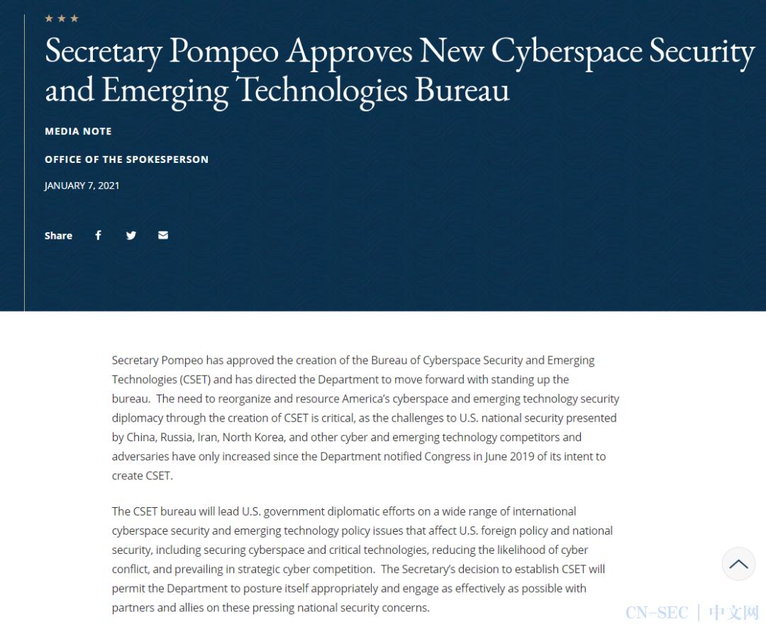 蓬佩奥花了11个小时成立了新的网络安全局