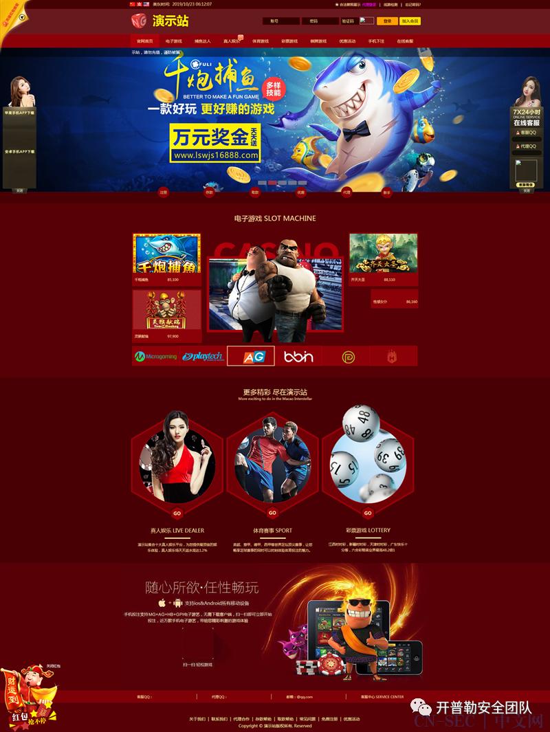 NG娱乐城0day!+全套源码程序!(限时)