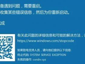 关于昨日的Windows微信蓝屏操作