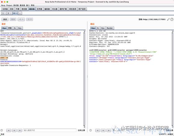 WebLogic远程代码执行(CVE-2021-2109)复现