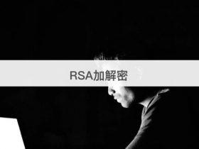 RSA加解密