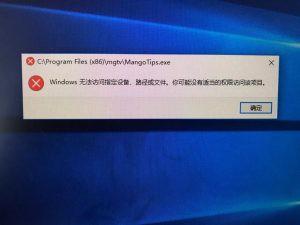 解决windows 无法访问指定设备、路径或文件。你可能没有适当的权限访问该项目。
