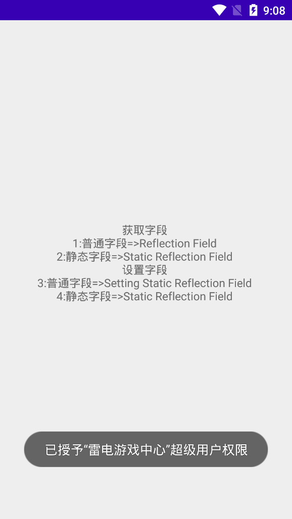 Android逆向 JNI静态注册(c++和java交互)