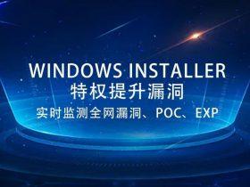 【安全风险通告】EXP已验证,Windows Installer特权提升漏洞安全风险通告