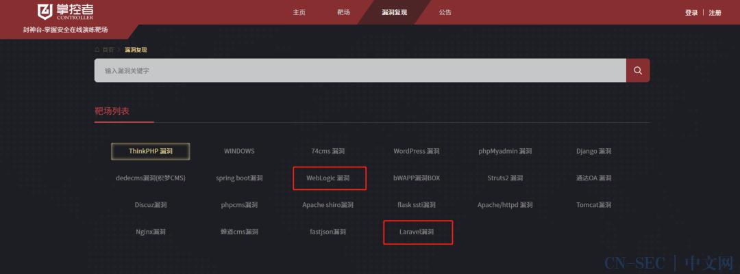 21-2-7 新增复现靶场之Weblogic、Laravel漏洞