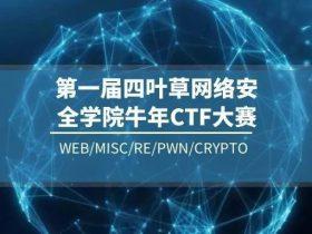 第一届四叶草网络安全学院牛年CTF大赛部分WriteUp