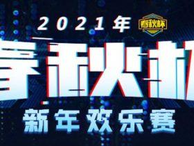 """2021年""""春秋杯""""新年欢乐赛WP"""