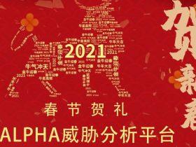 新年贺礼:Alpha威胁分析平台武器库功能开放!!