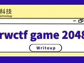 论复杂方式解决简单问题——rwctf game 2048