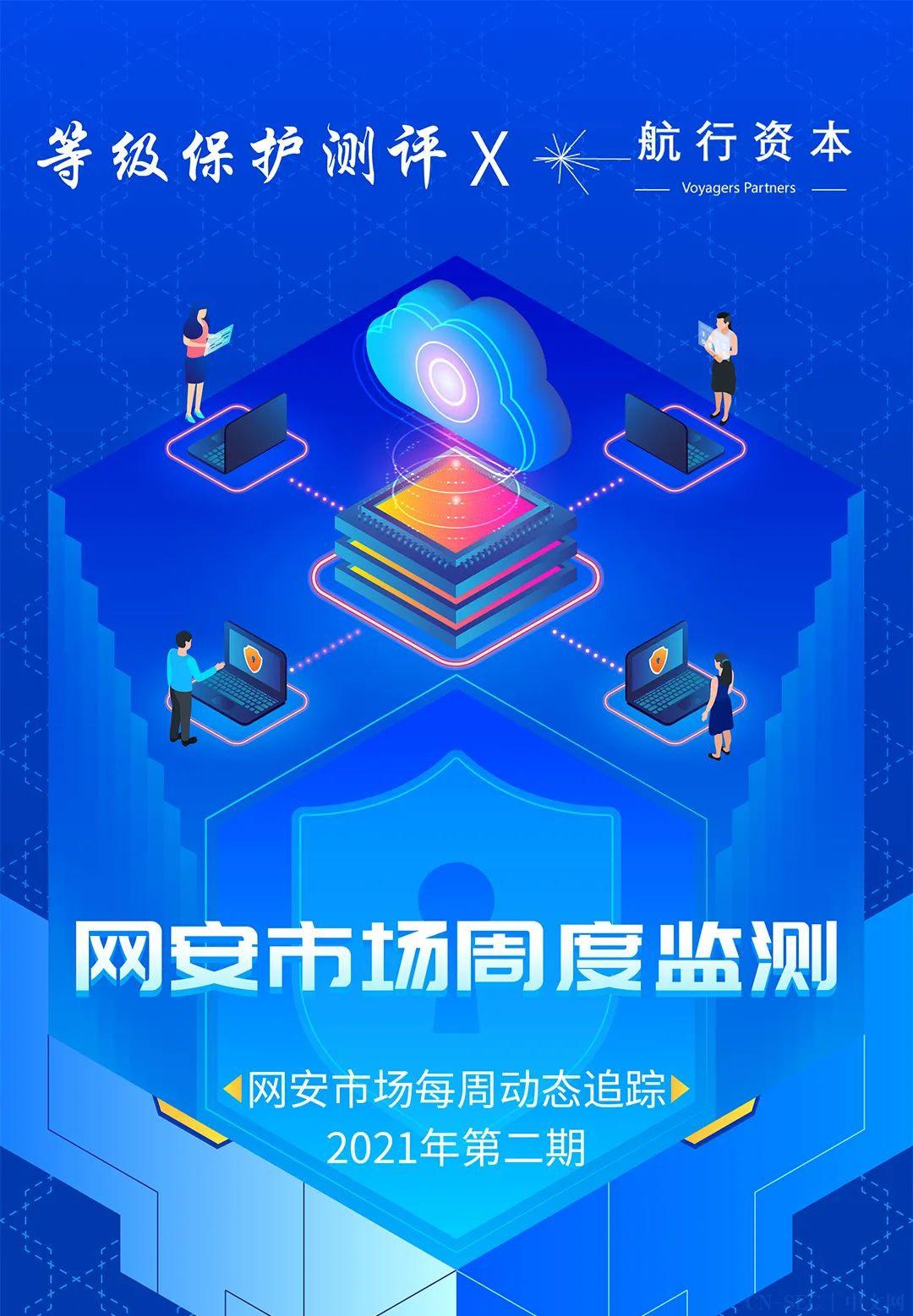 2021年网安市场周度监测(第二期)