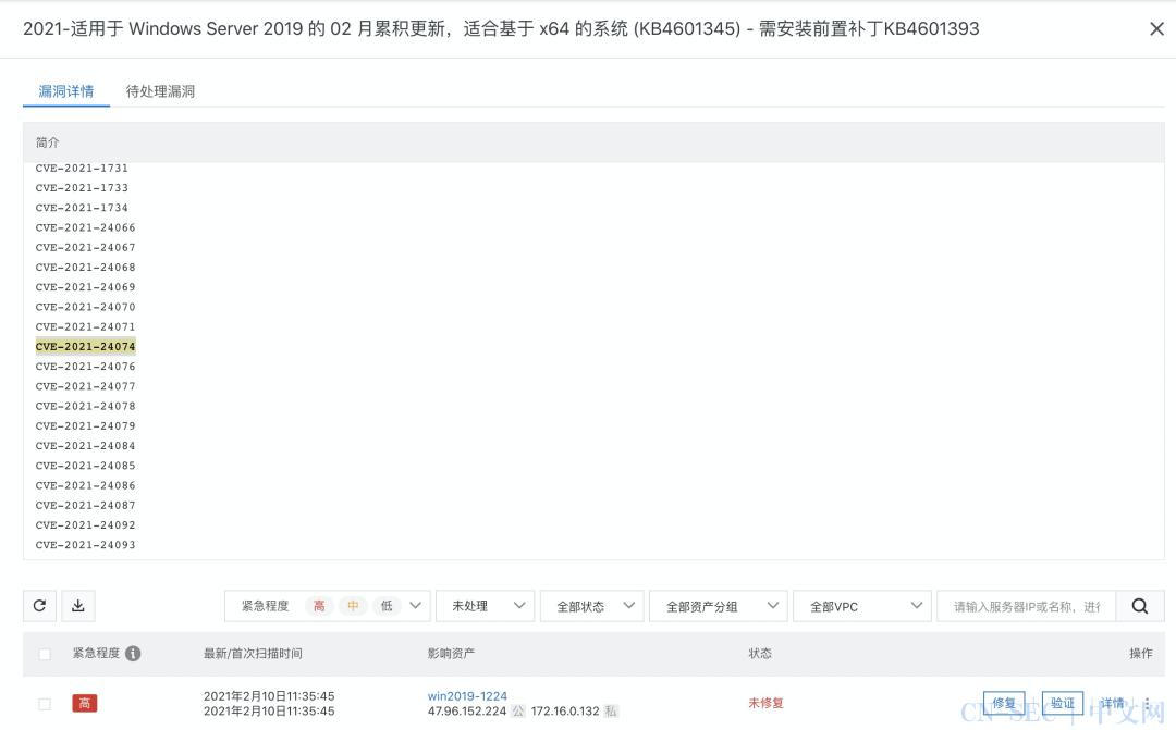 【漏洞预警】Windows 多个严重高危漏洞预警(CVE-2021-24074、CVE-2021-24078等)