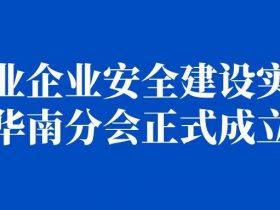 金融业企业安全建设实践群 · 华南分会正式成立