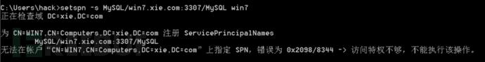 域渗透之SPN服务主体名称
