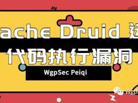 Apache Druid 远程代码执行漏洞 CVE-2021-25646
