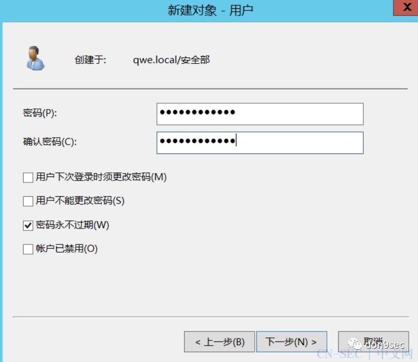 Windows域环境搭建