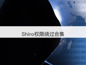 Shiro权限绕过合集
