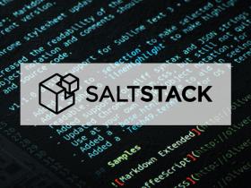 SaltStack 多个高危漏洞通告