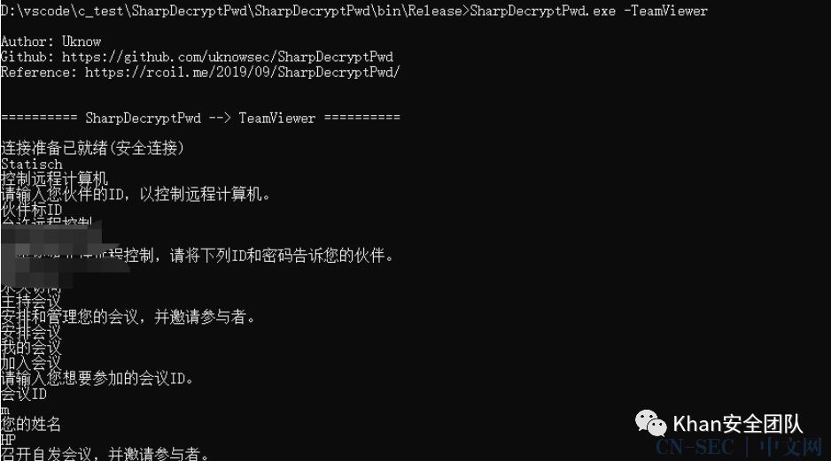 神兵利器 - SharpDecryptPwd 抓密码神器