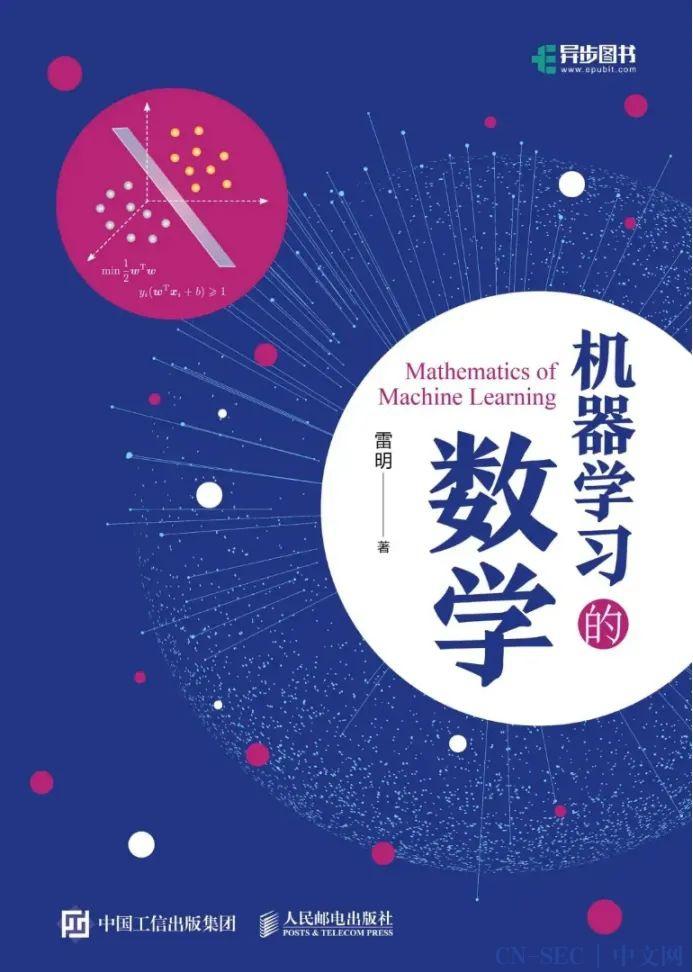 机器学习数学知识结构图