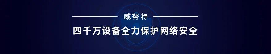 工信部解读《三年行动计划》之工业互联网安全保障体系