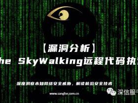 【漏洞分析】Apache SkyWalking远程代码执行漏洞