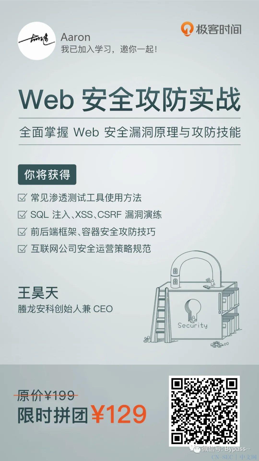 常见三大Web安全攻防解析