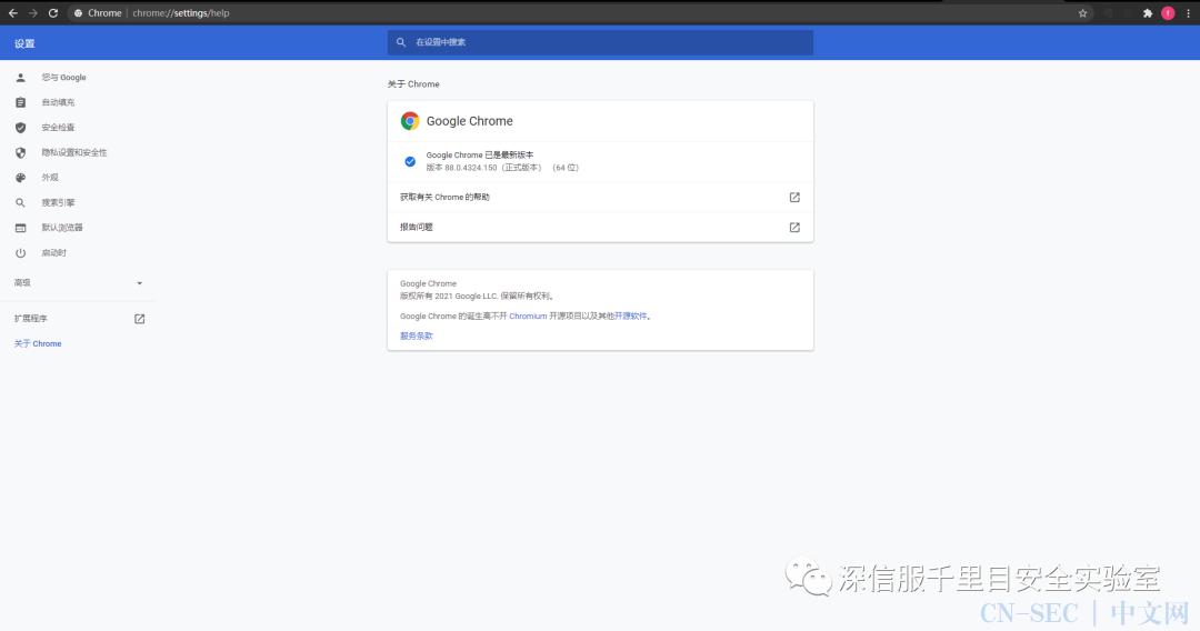 【漏洞通告】Google V8引擎堆溢出漏洞 建议尽快更新浏览器