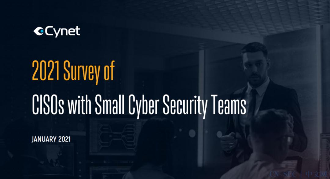 2021年小型网络安全团队的安全挑战与应对之道