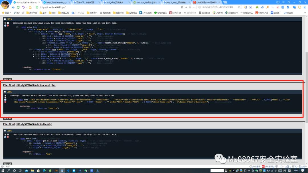 代码审计XSS 0day