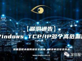 【漏洞通告】Windows TCP/IP多个高危漏洞